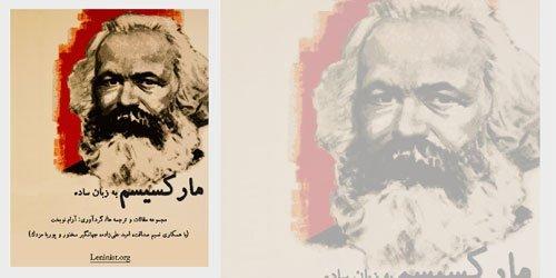 مارکسیسم به زبان ساده