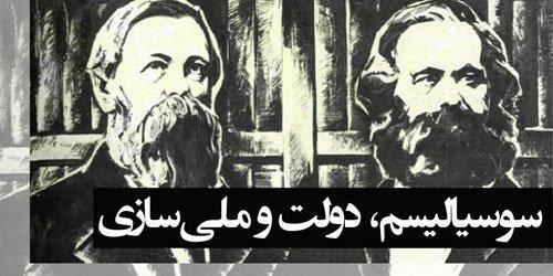 سوسیالیسم دولت ملیسازی