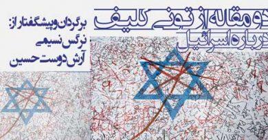 تونی کلیف درباره اسرائیل