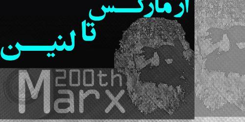 مارکس تا لنین