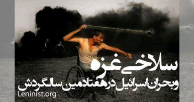راهپیمایی بازگشت غزه