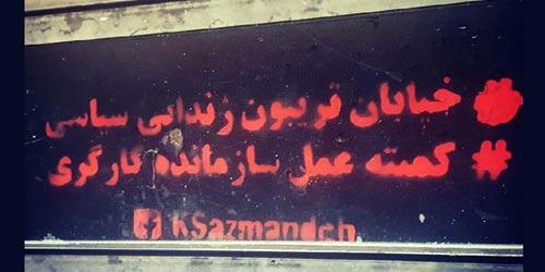 کارزار خیابان تریبون زندانی سیاسی