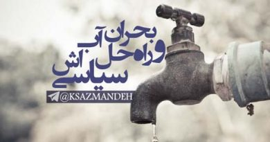 بحران آب ایران