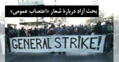 اعتصاب عمومی - بحث آزاد