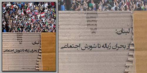 لبنان: از بحران زباله تا شورش اجتماعی