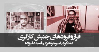مصاحبه امید علیزاده