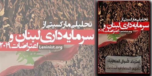 تحلیلی مارکسیستی از  سرمایهداری لبنان و اعتراضات ۲۰۱۹