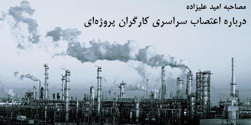 اعتصاب کارگران پروژه ای نفت - امید علیزاده
